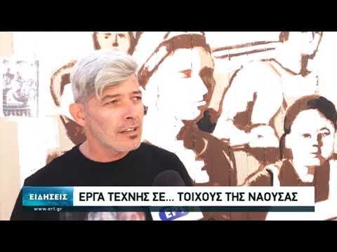 Ένας καμβάς όλη η Νάουσα | 04/10/2020 | ΕΡΤ