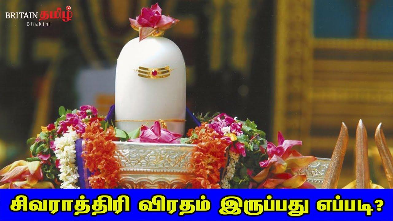 sivathiri-mahasivarathiri-சவரததர-வரதம-இரபபத-எபபட-britain-tamil-bakthi