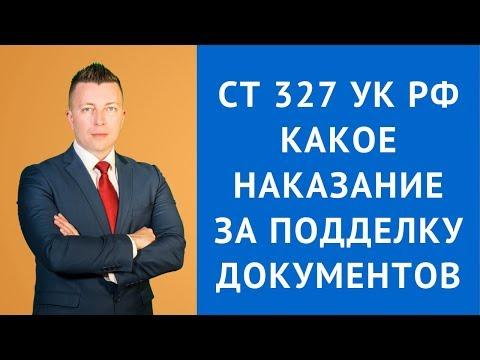 Ст 327 УК РФ - Какое наказание за подделку документов - Уголовный адвокат Москва