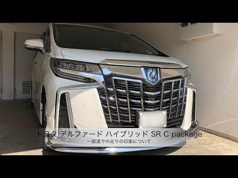 トヨタ アルファードハイブリッド SR C package【一般道での走りの印象について】