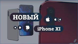 Обзор iPhone XI / Когда Выйдет Новый iPhone XI / Новости Apple о Новом iPhone XI