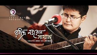 Shayan | Rabindra Nazrul | রবীন্দ্র নজরুল | Bengali Song | 2018