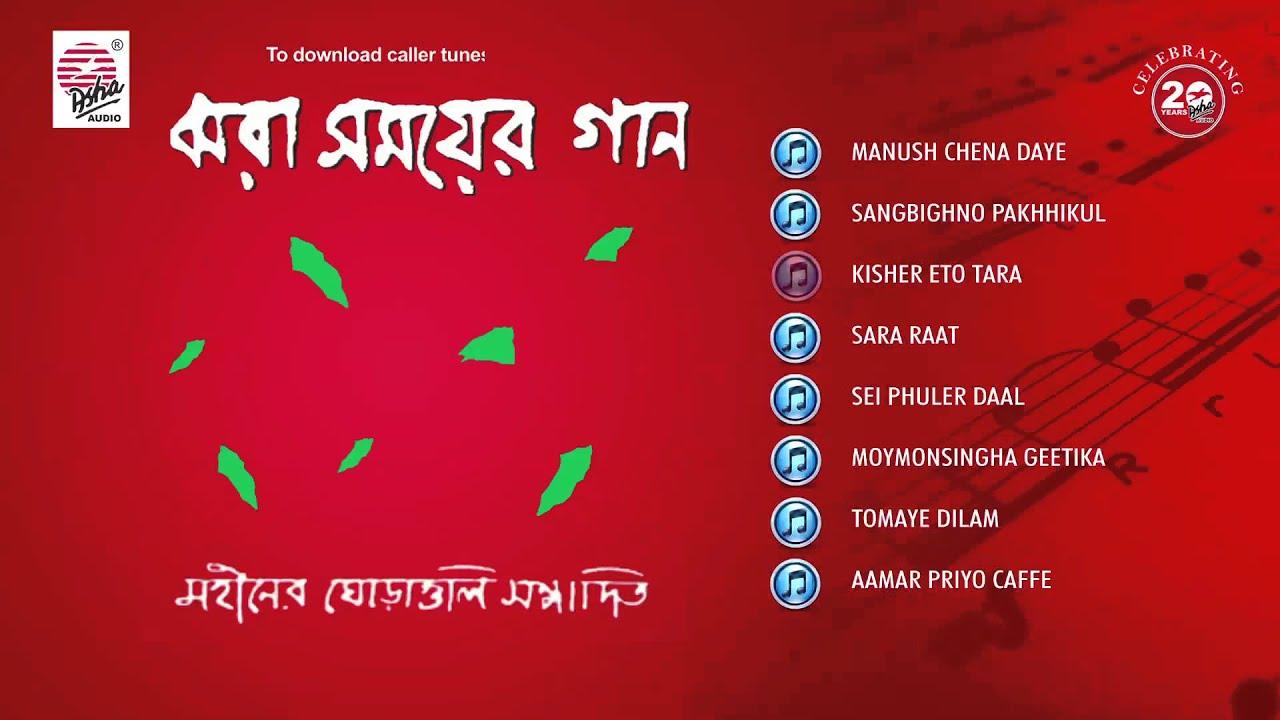 Barle Boyos Sobai Manush Hoy Ki Lyrics (বাড়লে বয়েস) - Moheener Ghoraguli Lyrics