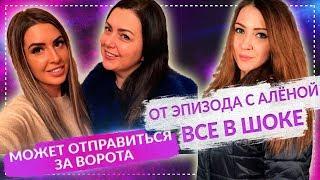 ДОМ 2 НОВОСТИ раньше эфира! (25.02.2018) 25 февраля 2018.  Донцова может отправиться за ворота