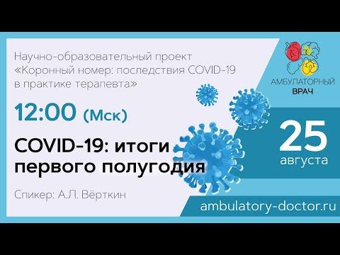 COVID-19: итоги первого полугодия. 25.08.2020