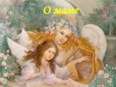 «О маме» (Сборник детских песен)