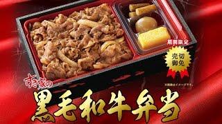 【高級和牛】すき家で一番高い黒毛和牛弁当を食べて昇天!!