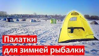 Палатка для зимней рыбалки кайда