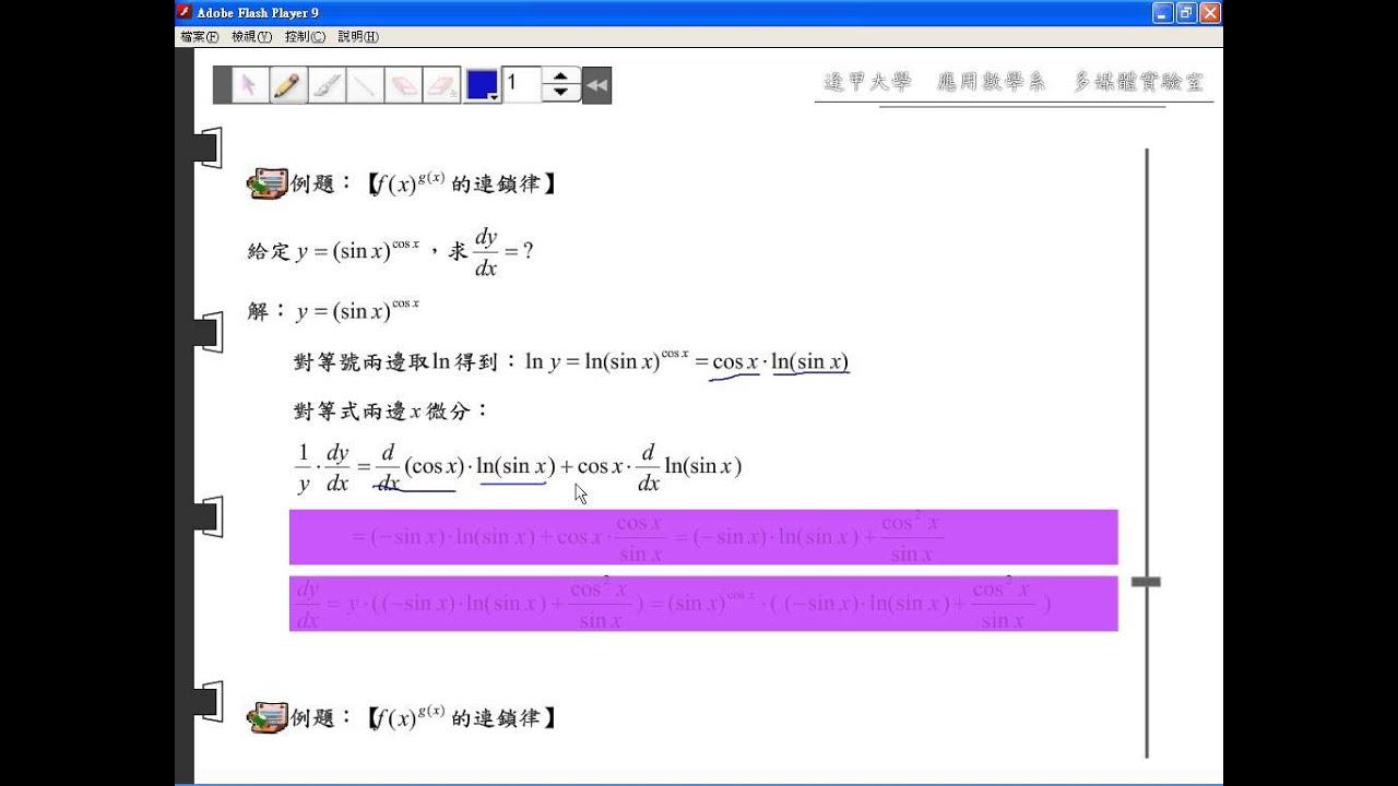 2 6 10函數的函數次方的微分   逢甲大學微積分課程-第二章 導數   均一教育平臺