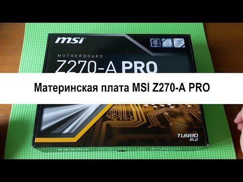 Распаковка и обзор материнской платы MSI Z270 A PRO