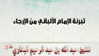 الشيخ عبدالله البخاري تبرئة الإمام الألباني رحمه الله من الإرجاء