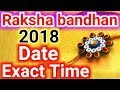 Raksha bandhan 2018 date & exact time/रक्षाबंधन 2018 दिन और शुभ मुहूर्त/kab hai raksha bandhan 2018