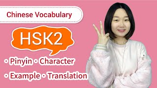 Chinese HSK 2 Vocabulary & Sentences - Full HSK 2 Word List & Lessons | Beginner Chinese