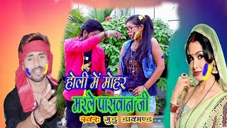 Superhit Holi 2018 - mohar marle paswan ji - होली में मोहर मरले पासवान जी - Guddu Diamond