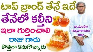 మంచి తేనె ఎలా గుర్తించాలి| How to Verify Purity of Honey|Dr Manthena Satyanarayana Raju| #GOODHEALTH