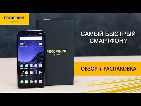 Обзор смартфона POCOPHONE F1 by XIAOMI