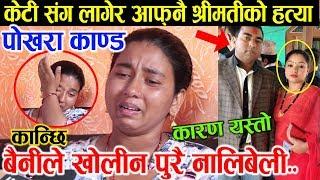 पोखरा काण्ड: आफ्नै श्रीमतीलाई मार्ने पापी श्रीमानकि कान्छी बैनिले खोलिन घटनाको पुरै नालिबेली Pokhara
