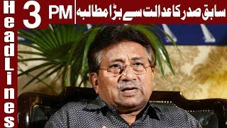 Musharraf Will Appear in Court if Provided Security | Headlines 3 PM | 20 August 2018 | Express News