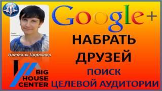 Google+ Добавление друзей, поиск целевой аудиториию Реальный заработок в интернет. Команда Импульс.