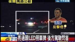 中天新聞》改裝LED燈照車牌 網友:流氓反擊燈