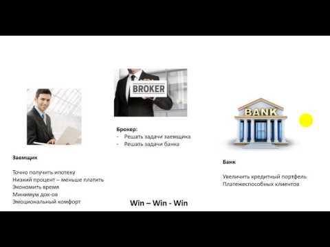 Как ипотечные брокеры зарабатывают от 130 000 рублей в месяц