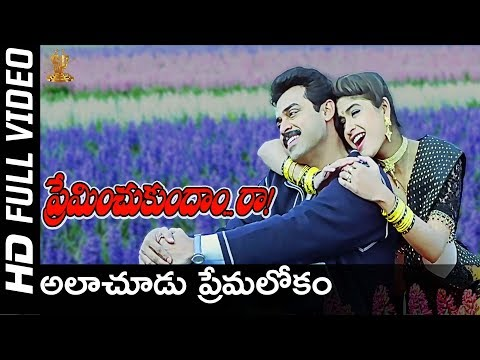 Alachudu Premalokam Video Song Full HD | Preminchukundam Raa Movie | Venkatesh | Anjala Zaveri