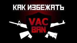 Как избежать Vac Бана