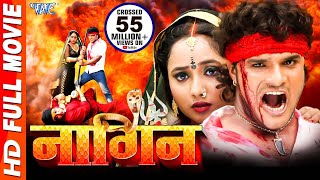 Nagin - नागिन || Superhit Bhojpuri Full Movie 2020 || Khesari Lal Yadav & Rani Chattarjee