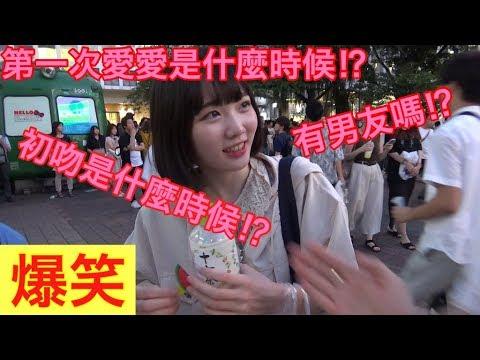 問日本女高中生戀愛經驗