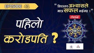 KO BANCHHA CROREPATI || KBC Nepal || SEASON 01  || FULL EPISODE