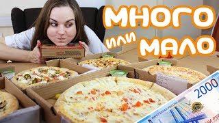 МНОГО/МАЛО 🍕 Пицца Папа Джонс