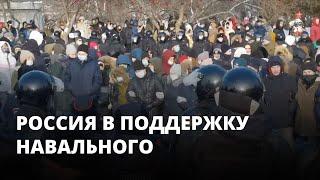 Россия вышла в поддержку Навального. Как это было