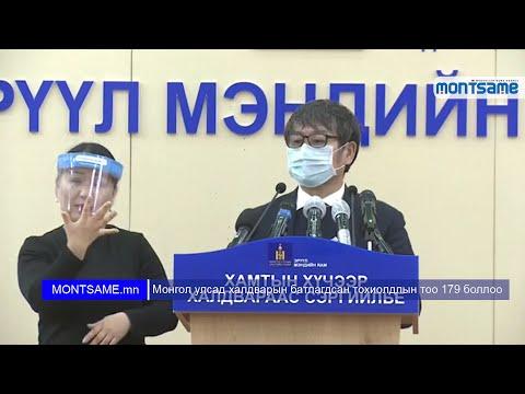 Монгол улсад халдварын батлагдсан тохиолдлын тоо 179 боллоо