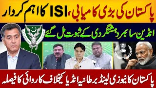 Pakistans Great Achievement, The Main Role of ISI | انڈین سائبردہشتگردی کے ثبوت مل گئے