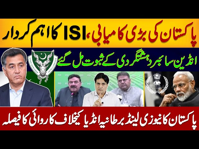 Pakistan's Great Achievement, The Main Role of ISI | انڈین سائبردہشتگردی کے ثبوت مل گئے