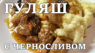 ГУЛЯШ из свинины с ЧЕРНОСЛИВОМ | Рецепты блюд в мультиварке