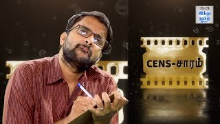 Cens-சாரம் 01 | Self(ie) Censorship | Selfie Review