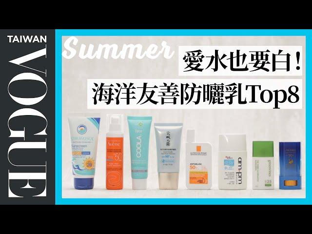 到海邊玩如何防曬兼顧環保?8款2021必收海洋友善防曬乳! 美容編輯隨你問146 Vogue Taiwan