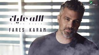 Fares Karam ... Allah Aleik - ًWith Lyrics | فارس كرم ... الله عليك - بالكلمات