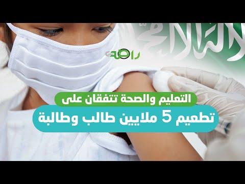 """""""التعليم"""" و""""الصحة"""" تتفقان على تطعيم 5 ملايين طالب وطالبة لمن تتجاوز أعمارهم 12 عاماً"""