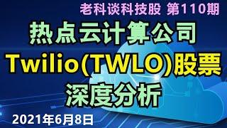 第110期: Twilio(TWLO)股票,深度分析 ,如何投资?(繁體字幕點cc) / Twilio Stock Analysis