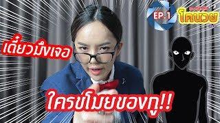 เมื่อของกินกูหายไป😠!!! | โคนวย นักสืบสมองจิ๋ว EP.1