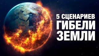 ТОП 5 САМЫХ вероятных сценариев ГИБЕЛИ ЗЕМЛИ (Апокалипсис, Конец Света или Агмагеддон) ШОК и УЖАС