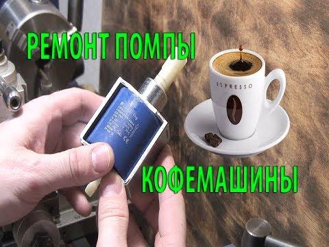 Ремонт помпы кофе машины,  жужжит но не качает.