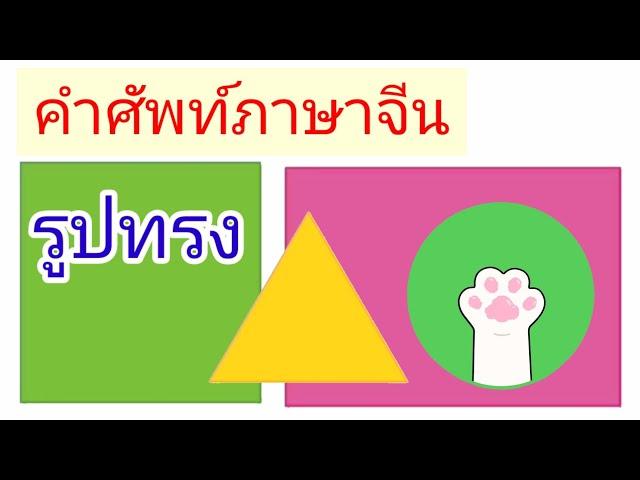 คำศัพท์ภาษาจีน รูปทรง Mandarin-Thai