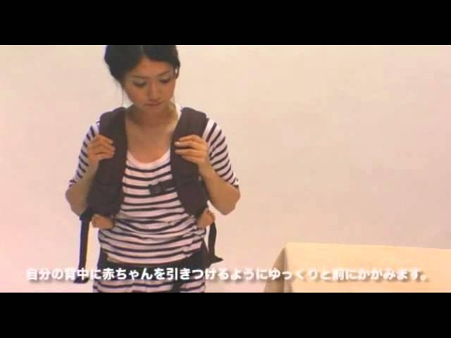 おんぶ 装着方法1