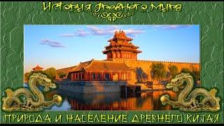 Природа и население Древнего Китая (рус.) История древнего мира.