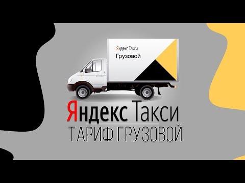 3 ДНЯ В ЯНДЕКС ТАКСИ ГРУЗОВОЙ ЭТО ДНО!!!