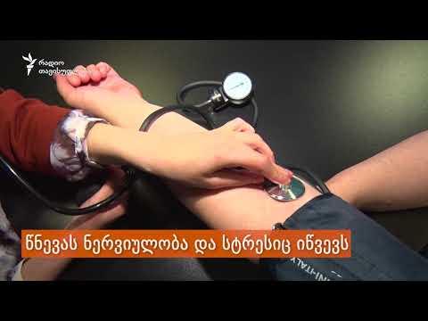 Pētījums esenciālu hipertensiju