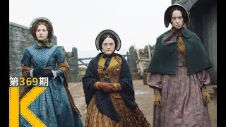 [K's Movie Review] To Walk Invisible: The loser brother & genius sisters in British literary circles